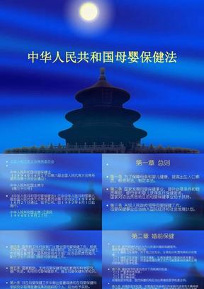 中华人民共和国母婴保健法.ppt