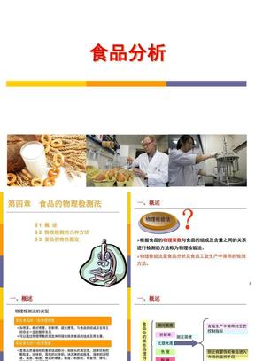 2第四章-食品的物理检测法.ppt