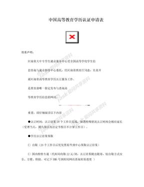 382-中国高等教育学历认证申请表