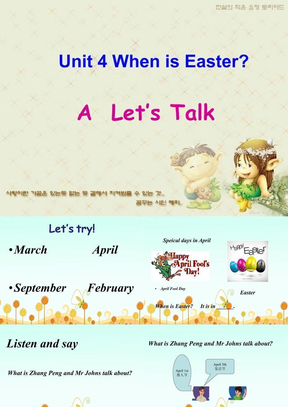 《Unit 4 When is Easter?》课件(精品).ppt