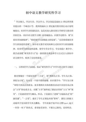 初中语文教学研究性学习.docx