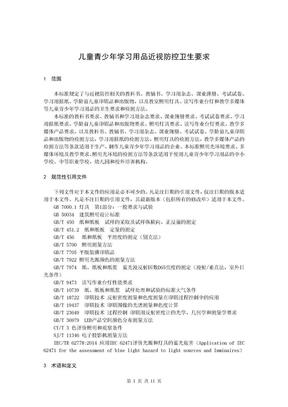 儿童青少年学习用品近视防控卫生要求(2019年版).docx