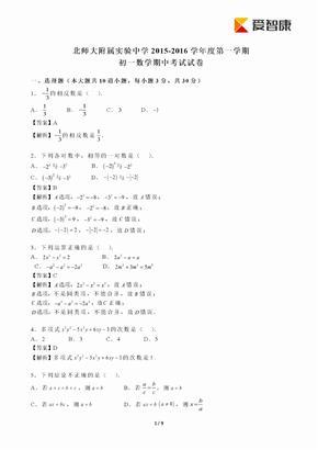 2015-2016北京师范大学附属实验中学初一上期中数学(含答案解析).docx