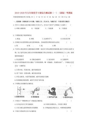 2019-2020年九年级化学下册综合测试题(一)(新版)粤教版.doc