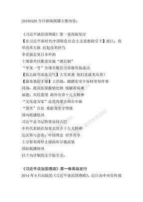 20180128 新闻联播文字版.docx