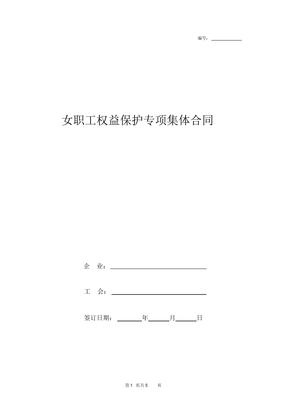 女职工权益保护专项集体合同协议书范本