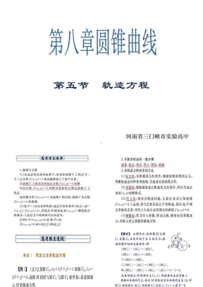 高中数学-轨迹方程1-高中数学ppt课件
