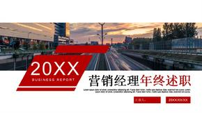 2020营销经理年终述职报告PPT模板.pptx
