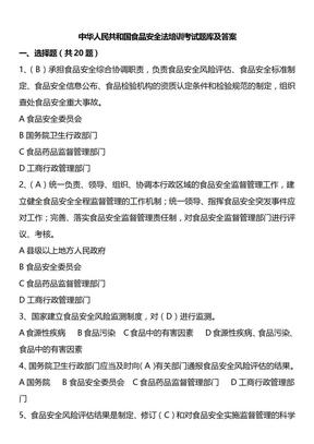中华人民共和国食品安全法培训考试题库及答案.doc