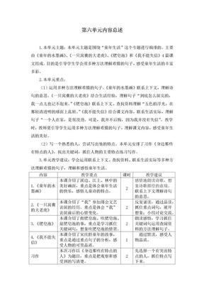 部编人教版小学三年级语文下册第六单元优秀教案.docx