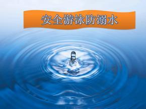安全游泳防溺水ppt课件(修改版).ppt