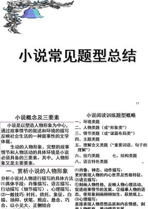 小说常见题型总结(高中)