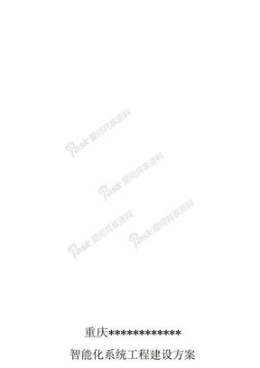 建筑物防雷接地装置_4A级小区弱电智能化系统集成方案(完整版)下载_Word模板 - 爱问 ...