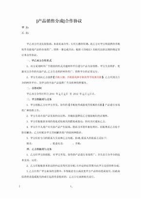 [产品销售分成]合作协议.doc