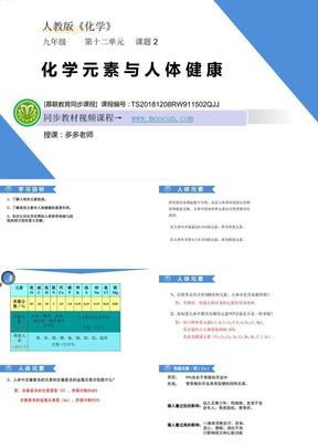 人教版化学九年级下第十二章12.2化学元素与人体健康.ppt