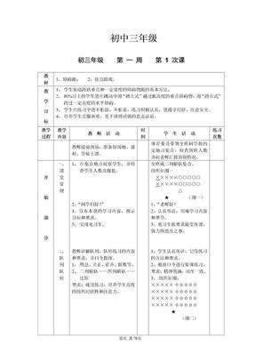 初三九年级体育课教案全集.doc