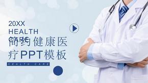 健康医疗通用PPT模板.pptx