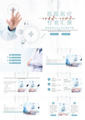 简约2021医疗行业汇报ppt