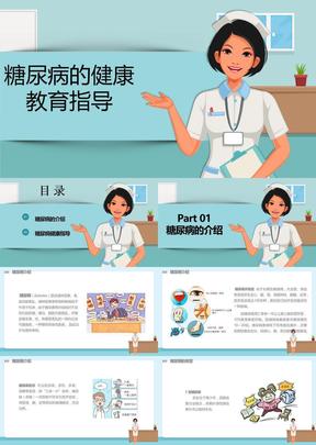 世界预防糖尿病日糖尿病的健康教育指导ppt模板