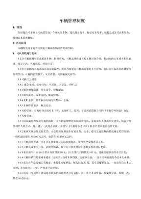 适合中型企业的车辆管理制度.doc