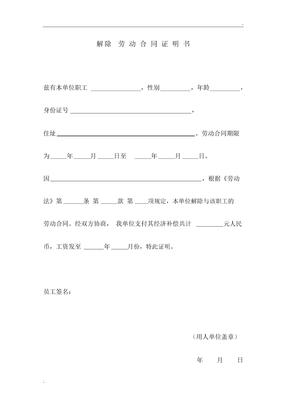 解除劳动合同证明书范本(3)