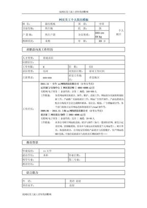 网页美工 个人简历模板.docx