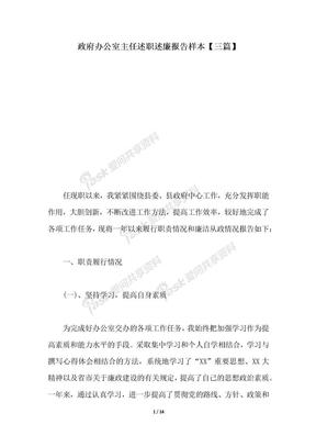 2018年政府办公室主任述职述廉报告样本【三篇】.docx