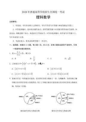 2018年高考全国1卷word版(含答案).doc.doc