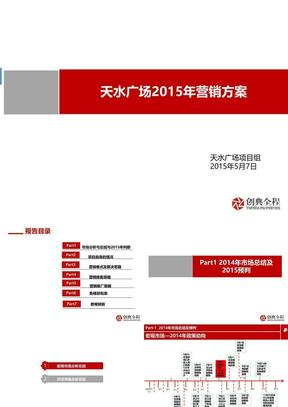 天水广场全年营销计划.ppt