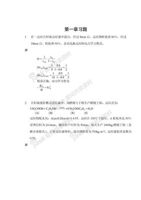 化学反应工程练习题解答.doc