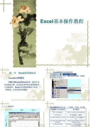 Excel基本操作教程.ppt
