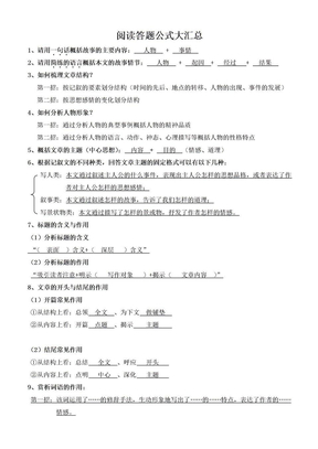 初中语文阅读—答题公式汇总.docx