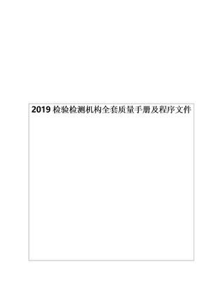 2019检验检测机构全套质量手册及程序文件.doc