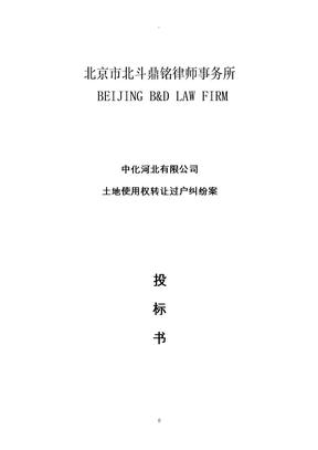律师事务所投标书.docx