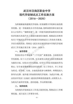 现代学徒制试点工作实施方案(2016--2020).doc