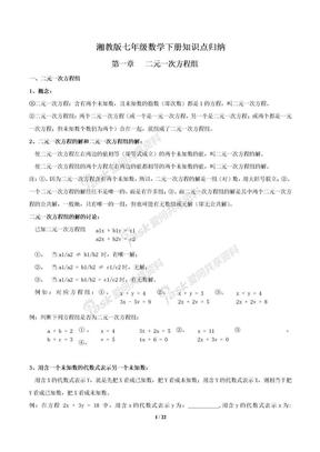 湘教版七年级下册数学知识点梳理.docx