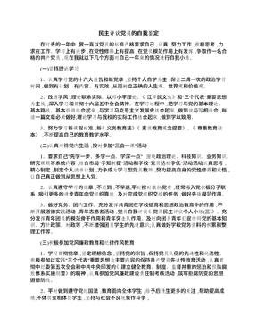 民主评议党员的自我鉴定.docx