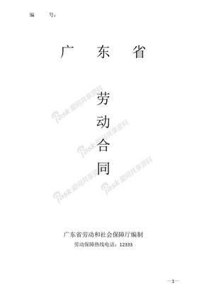 广东省劳动合同范本.docx