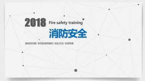 【安全培训PPT课件】2018年消防安全培训.ppt
