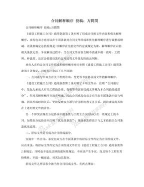 合同解释顺序 投稿:万間閔