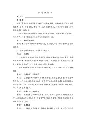 陕西最新劳动合同.doc