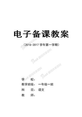 人教版一年级上册语文教案部编本全册.doc
