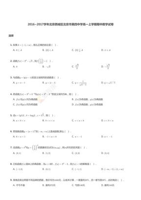 2016~2017学年北京西城区北京市第四中学高一上学期期中数学试卷.pdf