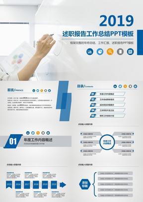 公司项目总结汇报PPT模板.ppt