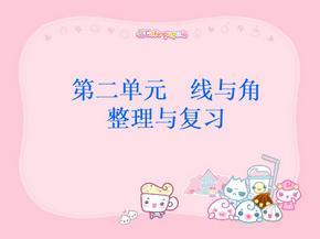 北师大版数学四年级上册第二单元复习:线与角(精品课件).ppt