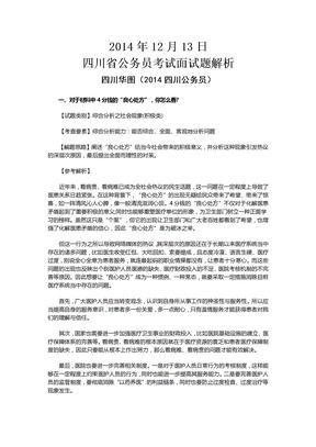 川省公务员考试面试题解析