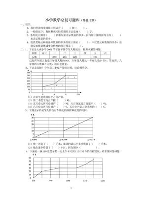 六年级数学题库之统计图.doc.doc