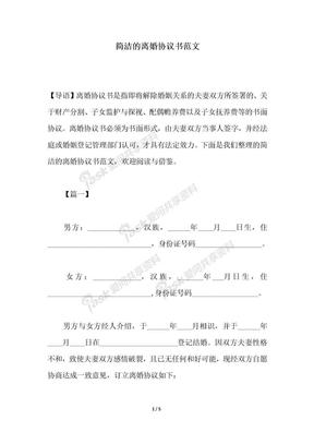 2018年简洁的离婚协议书范文.docx
