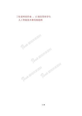 人工智能技术和发展趋势论文.docx
