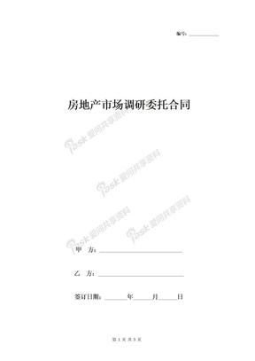 房地产市场调研委托合同协议书范本-在行文库.doc